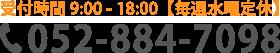052-884-7098